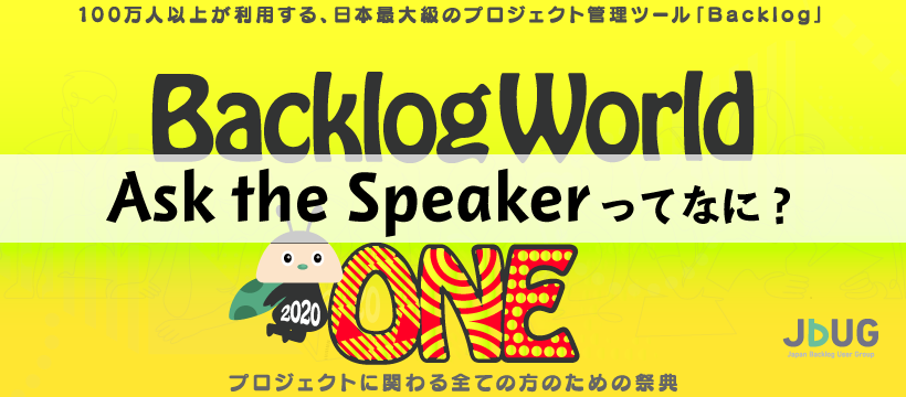 Ask the Speaker って何?