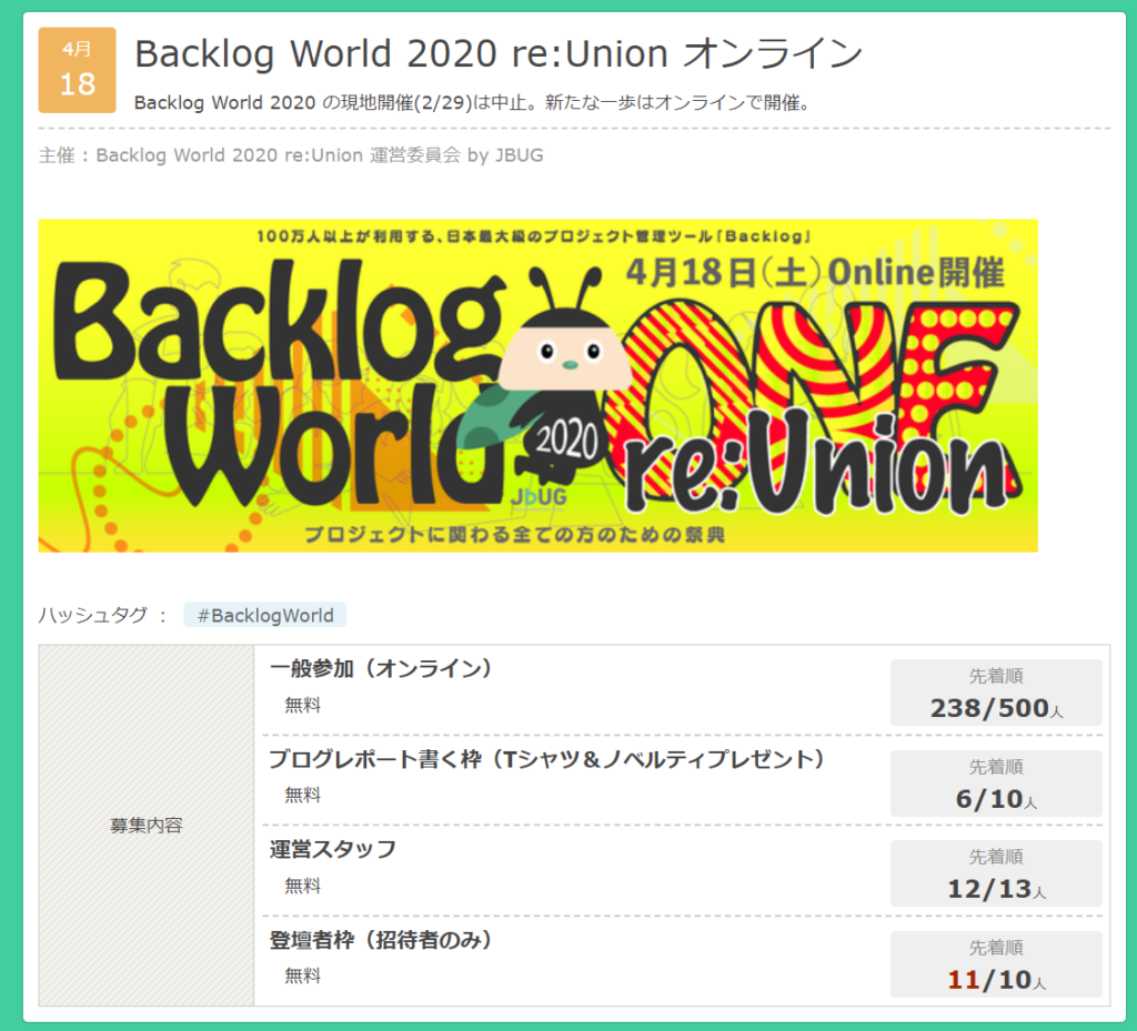 Backlog World 2020 re:Union オンライン