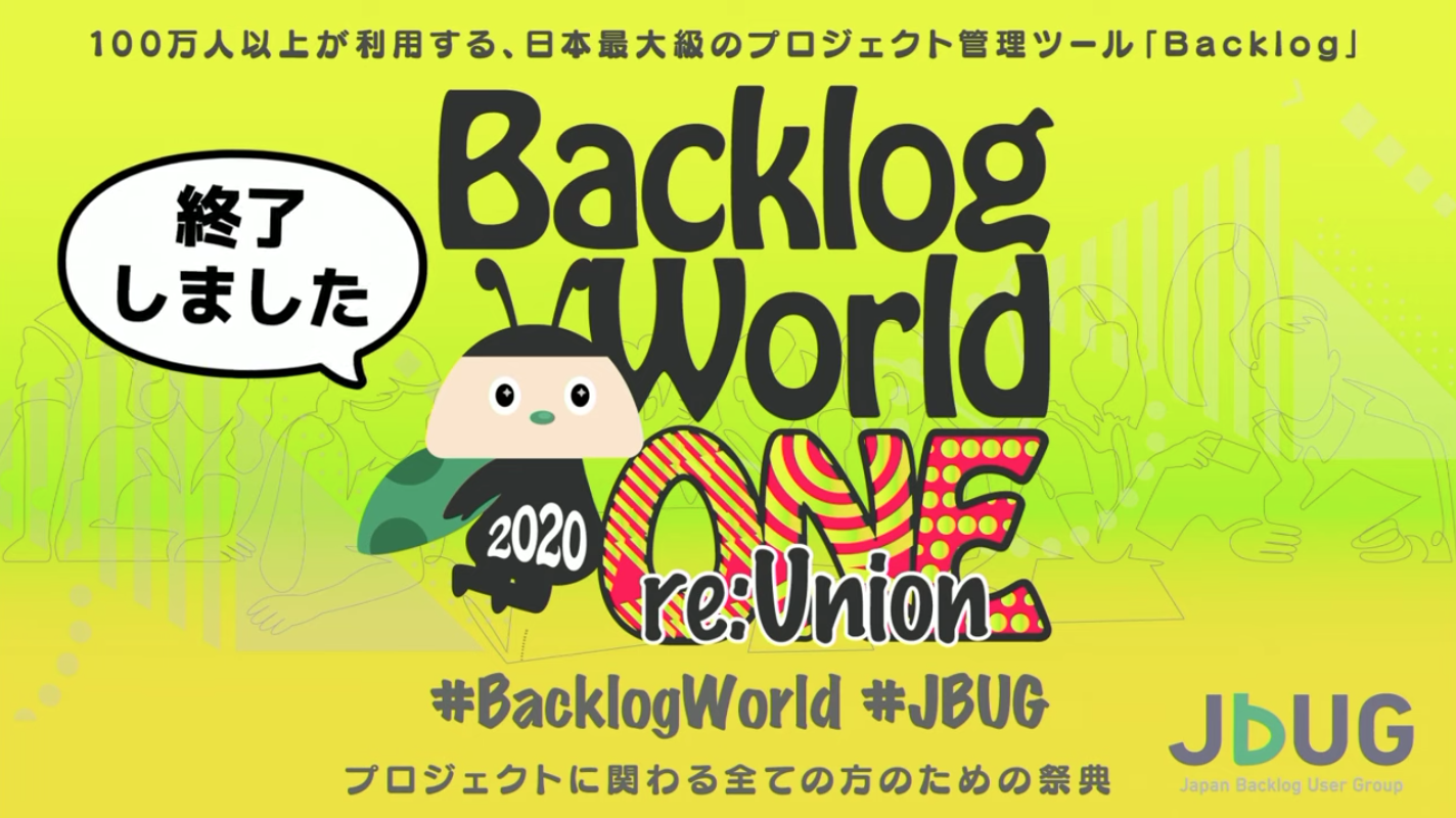Backlog World 2020 re:Union終了しました